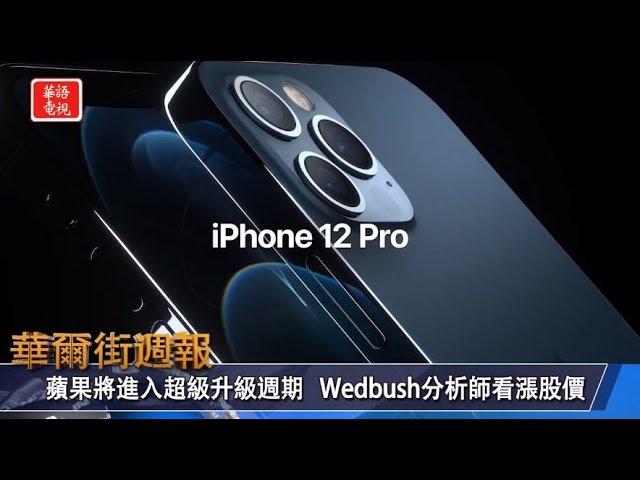 華爾街週報 10/16/20 (上) 蘋果5G手機銷售起跑 分析師多空論戰!?