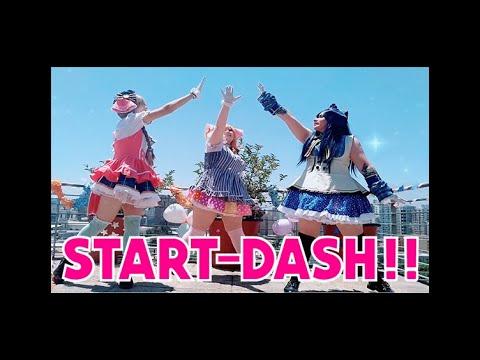 【Kyu Yōkai】START - DASH!! (Honoka - Umi - Kotori Ver.)   Dance Cover