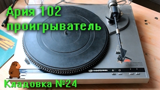 Ария 102 проигрыватель. Кладовка Выпуск №24