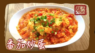 {ENG SUB} ★ 番茄炒蛋 ★ | Scrambled Eggs with Tomatoes