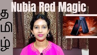 Nubia Red Magic In Tamil | Overview, Specs, Price - தமிழ்