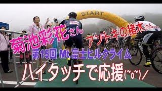 2018年6月10日(日)第15回 Mt.富士ヒルクライム 第11ウェーブのスター...