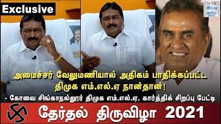 covai-singanallur-dmk-mla-karthick-interview-tn-election-2021-s-p-velumani-hindu-tamil