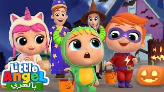 أغنية الهالوين | خدعة أم حلوى | أغاني للأطفال | Halloween Song | Little Angel Arabic