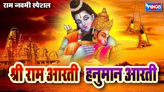 राम नवमी : श्रीराम व हनुमान जी की यह आरती अवश्य सुनें राम जी आपकी सभी संकटों से रक्षा करेगें