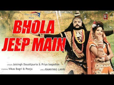 Bhola Jeep Main (Audio) | Jaisingh Dauoltpuria, Priya Bagadiya | Latest Bhakti Songs 2017