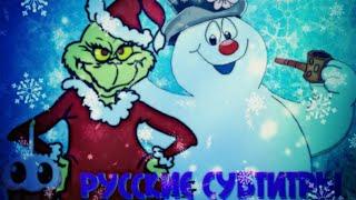 Гринч против Снеговика Фрости (+ Русские Субтитры)