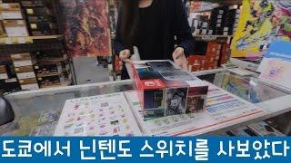 도쿄에서 닌텐도 스위치를 사보았다 vlog