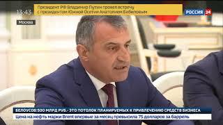 Путин: Россия делает все возможное для обеспечения безопасности в Южной Осетии - Вести 24
