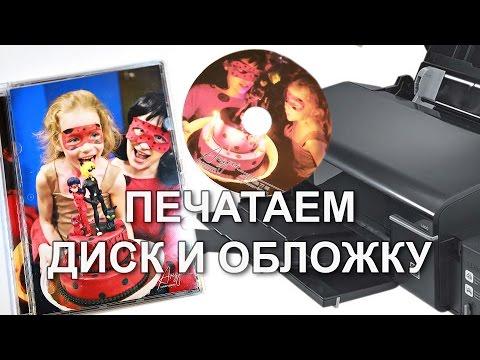 Печатаем на DVD диске и обложку. Epson L800