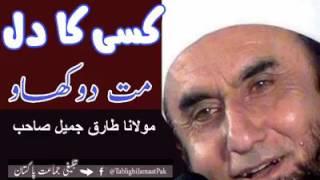 Kisi ka dil mat dukhao very emotional bayan by molana Tariq Jameel