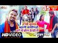 Gunjan Singh - एगो चुम्मा मंगलियो तो घरे में बोल देन्ही गे- Antra Singh Priyanka Bhojpuri Video Song