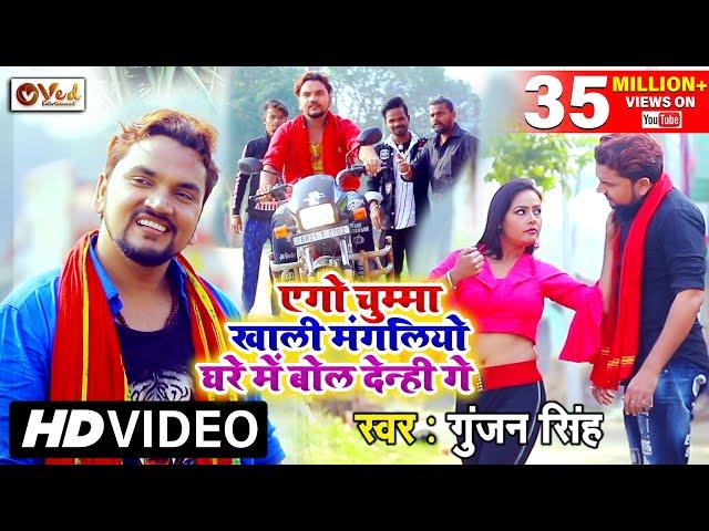 Gunjan Singh एग च म म म गल य त घर म ब ल द न ह ग Antra Singh Priyanka Bhojpuri Video Song Youtube