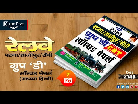 RAILWAY PATNA/HAJIPUR/RANCHI GROUP 'D' SOLVED PAPERS