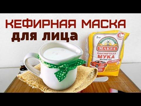 МАСКА ИЗ КЕФИРА для ЛИЦА/ От пигментации и морщин