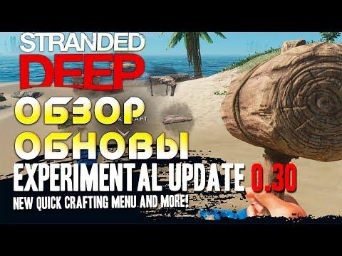 Игра Stranded Deep 0.30 - полный обзор обновления на русском. Новое меню быстрого крафта