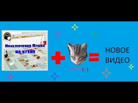 ИГРА ПРИКЛЮЧЕНИЯ ПУШКА НА КУХНЕ ОТ КАНАЛА /// good kitty///