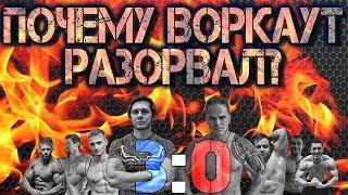 Трухоновец, Фещук и Кузнецов - секрет победы Монстров Воркаута на Vortex Sport Battle