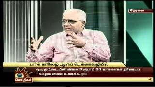 PARK Institutions- Kalaignar Seithigal Interview - Aeronautical Engineering (14-14)