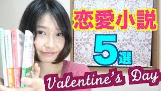 【バレンタイン】恋愛小説おすすめ5選を紹介するよ!【書評】