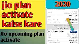 Jio plan activate kaise kare/ Jio upcoming plan activate/ My jio plan activate