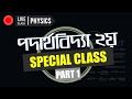 পদার্থবিজ্ঞান ২য় পত্র: Special Class 1 (Part 1) [HSC | Admission]