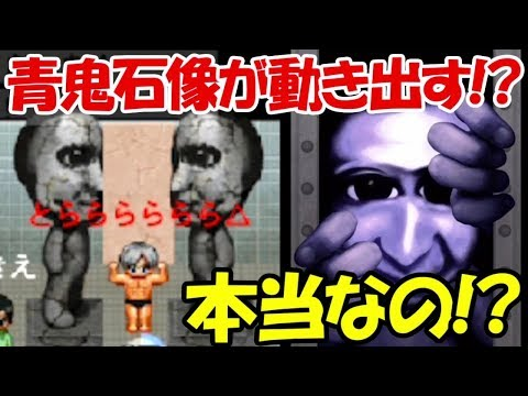 【青鬼オンライン】青鬼の石像が襲ってくるって本当!?