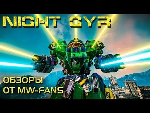 Night Gyr - обзор и история мехов MechWarrior Online/Battletech
