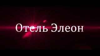 Отель Элеон 3 сезон | Трейлер | Анонс | Породия