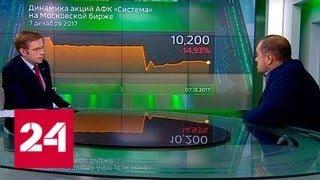 Экономика. Курс дня, 7 декабря 2017 года - Россия 24