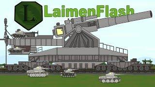 Мультики про танки: Убийца Дора 1 Часть. LaimenFlash