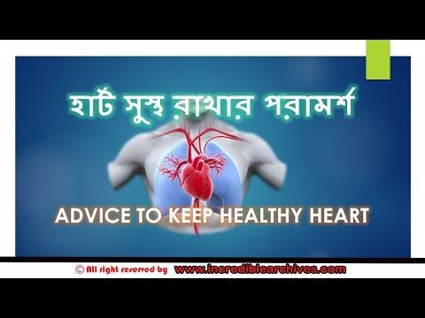হার্ট সুস্থ রাখার পরামর্শ ||Advice to keep a healthy heart.