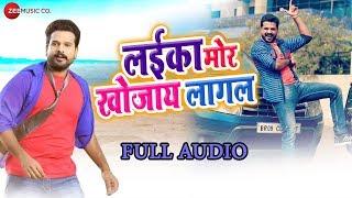 लईका मोर खोजाय लागल Laika Mor Khojaye Lagal Full Audio | Ritesh Pandey