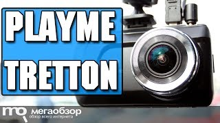 видеорегистратор PlayMe Tretton обзор