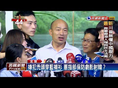 憲指部防諜劇照超像韓國瑜 韓:影射性太強-民視新聞