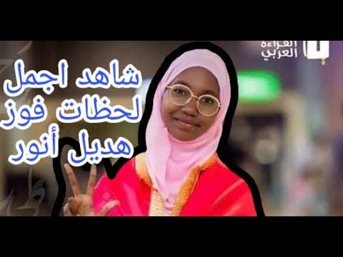 هديل أنور بطلة تحدي القراءة العربي#منوعات ين موني موبي هديل البطل في 2019هديل قلب الوطن هديل