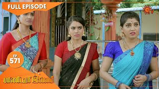 Pandavar Illam - Ep 571   06 Oct 2021   Sun TV Serial   Tamil Serial