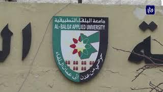 القبض على مدرس في جامعة البلقاء أطلق النار على زميله - (22-8-2017)