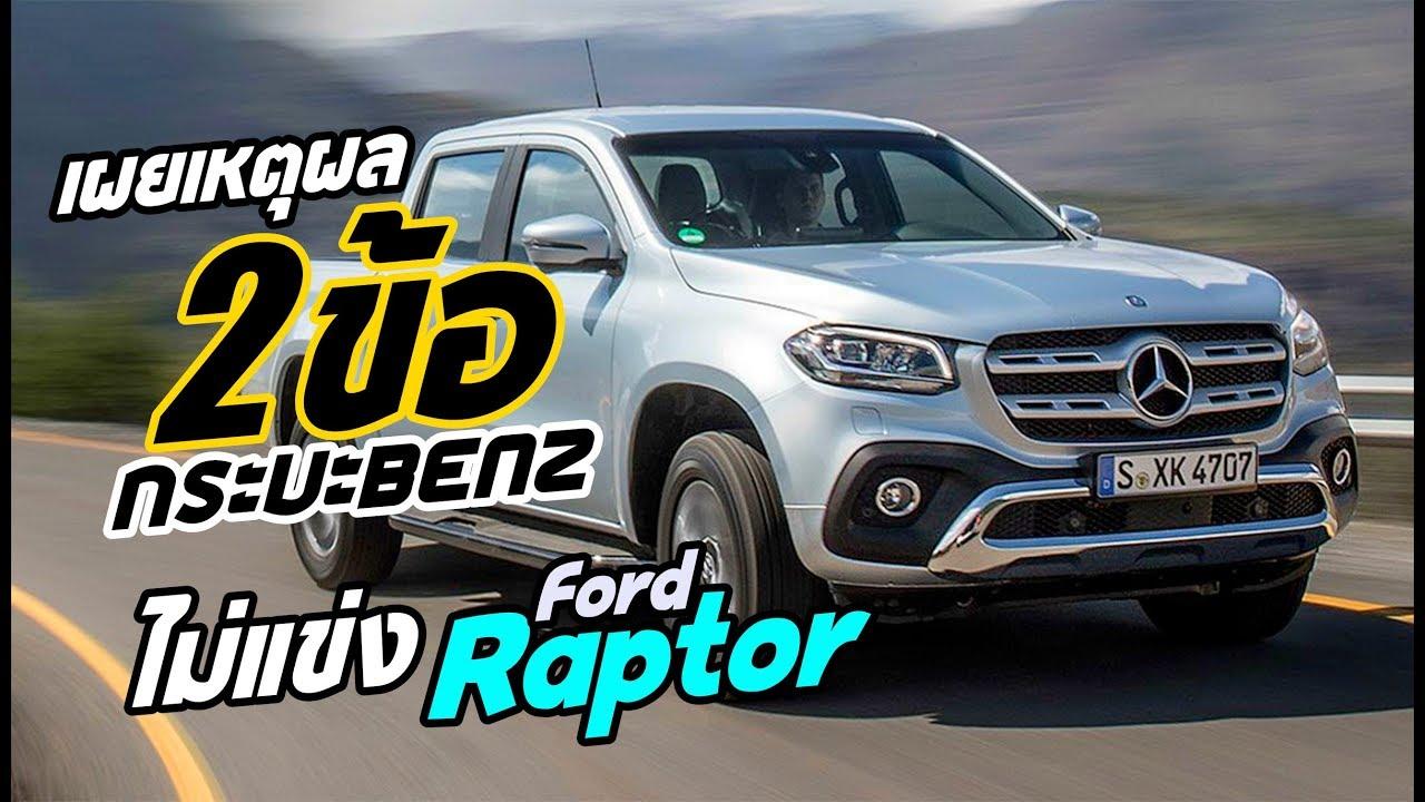 เหตุผล 2 ข้อ ที่ทำให้ Benz ไม่สร้างกระบะสมรรถนะสูง X-Class เพื่อสู้ Ford Raptor! | MZ Crazy Cars