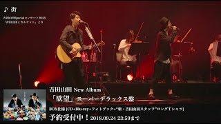 吉田山田/6th ALBUM「欲望」スーパーデラックス盤 「吉田山田とカルテット」ダイジェスト映像