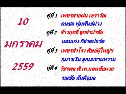 วิจารณ์มวยไทย 7 สี อาทิตย์ที่ 10 มกราคม 2559