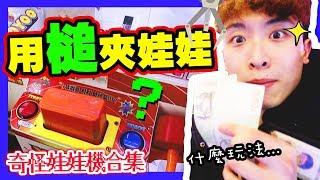 【😱奇怪夾娃娃】用「槌」來玩?推銀機玩法?「機中有機」?😂(中字) thumbnail