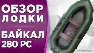 ОБЗОР НА НАДУВНУЮ ЛОДКУ ПВХ БАЙКАЛ 280 РС