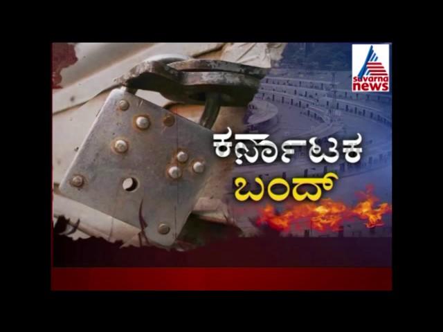 Full Support in Kolar for Karnataka Bandh