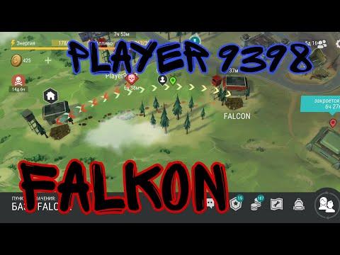 АНТИРЕЙД БАЗЫ FALKON! РЕЙД БАЗЫ Player 9398! Last Day On Earth Survival