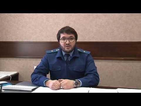 Обращение зам прокурора города г Избербаш