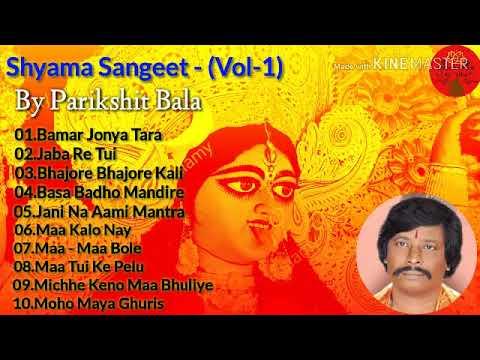 Shyama Sangeet   Parikshit Bala   Vol-1   শ্যামাসঙ্গীত   পরীক্ষিৎ বালা   Entertainment Ka Tarka