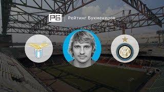 Прогноз Максима Калиниченко: «Лацио» — «Интер»
