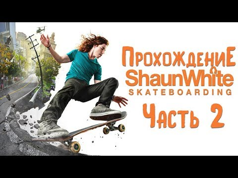 Прохождение Shaun White Skateboarding [2 часть]