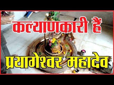 कल्याणकारी हैं प्रयागेश्वर महादेव, #dharam #God #aarti #mahakaal #sanidev #jyotirling